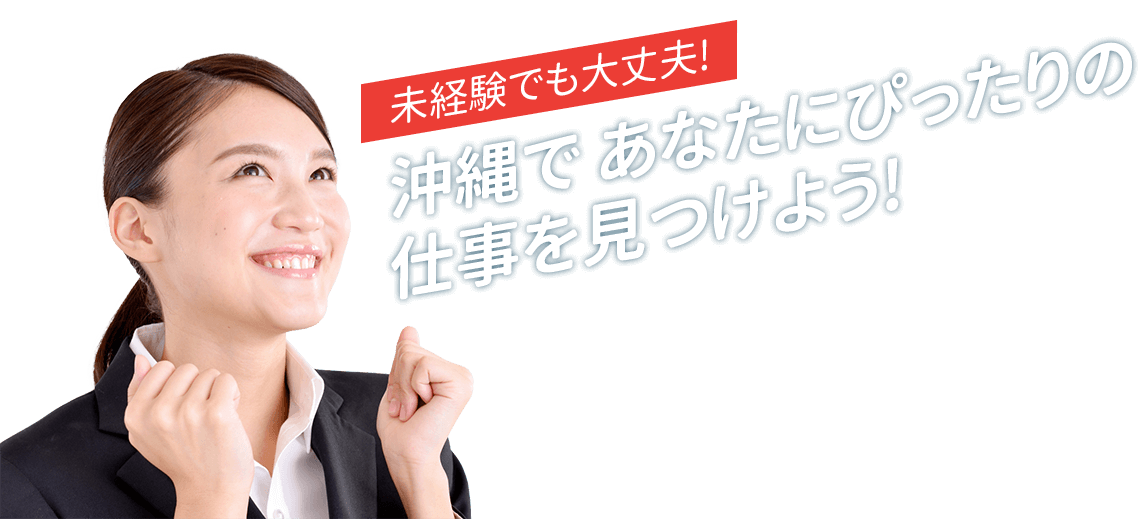 未経験でも大丈夫!沖縄で あなたにぴったりの仕事を見つけよう!