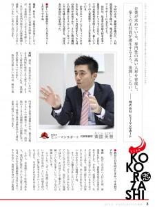kokorozashi_01